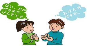Website tự học tiếng Nhật.