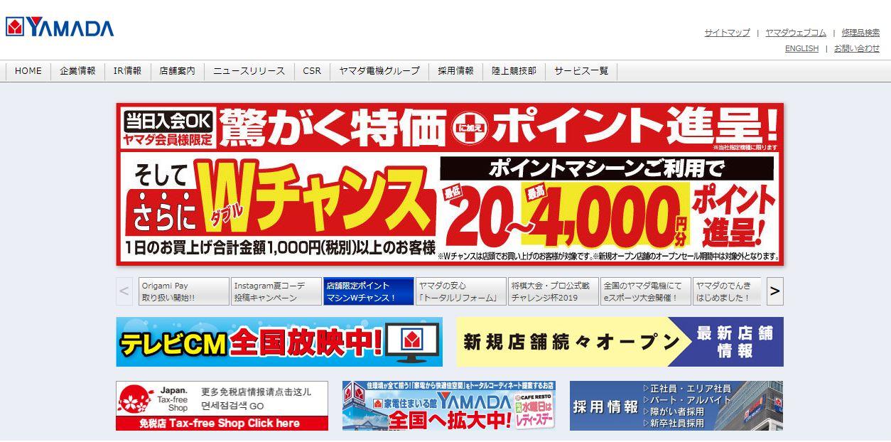 Yamada denky - website mua hàng Nhật chất lượng